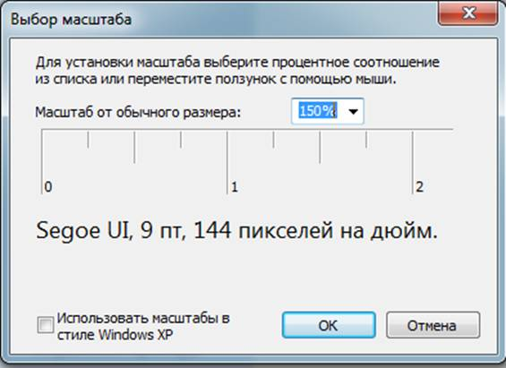 Как сделать больше шрифт windows 7