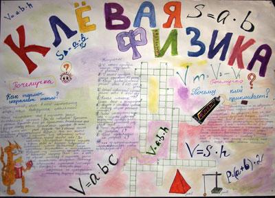 Как сделать физику 11 класс
